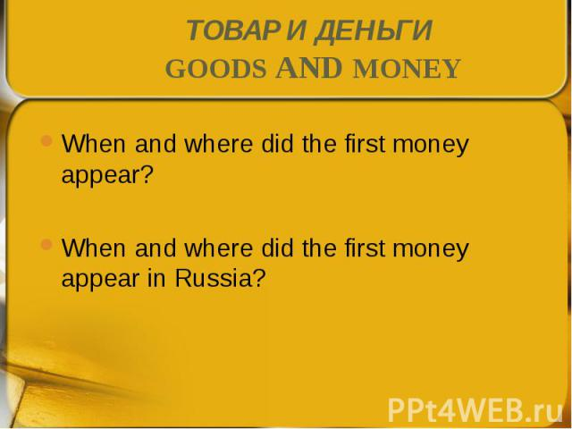 When and where did the first money appear? When and where did the first money appear? When and where did the first money appear in Russia?