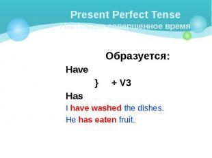 Present Perfect Tense Настоящее совершенное время Образуется: Have } + V3 Has I