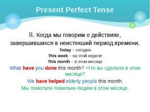 Present Perfect Tense II. Когда мы говорим о действиях, завершившихся в неистекш