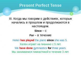 Present Perfect Tense III. Когда мы говорим о действиях, которые начались в прош