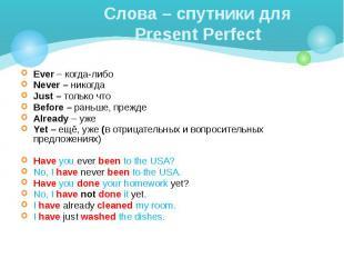Слова – спутники для Present Perfect Ever – когда-либо Never – никогда Just – то