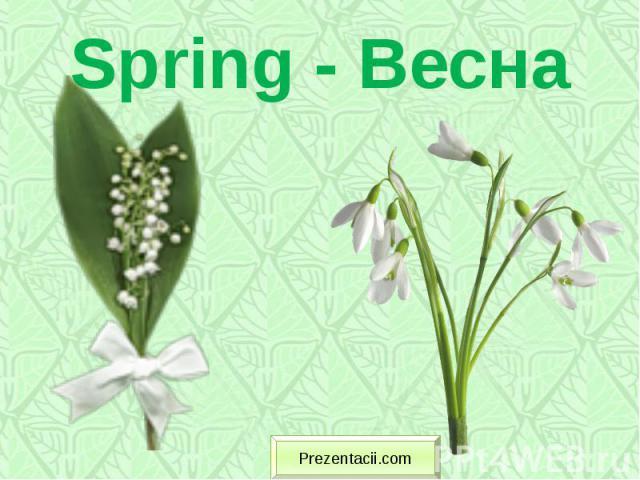 Spring - Весна