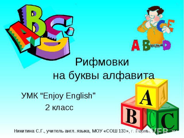 "Рифмовки на буквы алфавита УМК ""Enjoy English"" 2 класс"