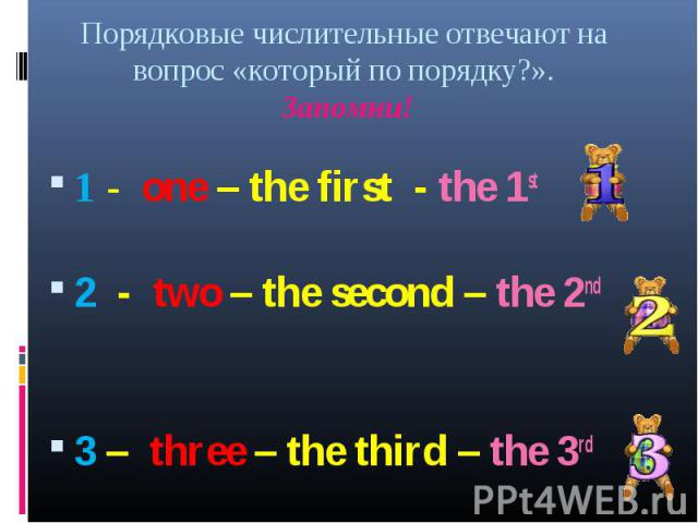 1 - one – the first - the 1st 2 - two – the second – the 2nd 3 – three – the third – the 3rd