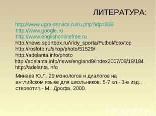 ЛИТЕРАТУРА: http://www.ugra-service.ru/ru.php?idp=939