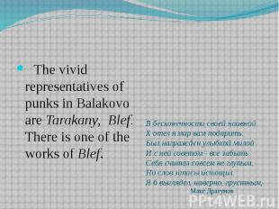The vivid representatives of punks in Balakovo are Tarakany, Blef. There is one