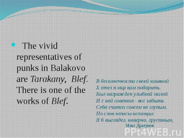 The vivid representatives of punks in Balakovo are Tarakany, Blef. There is one of the works of Blef.