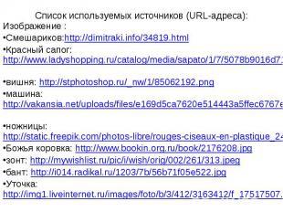 Список используемых источников (URL-адреса): Изображение : Смешариков:http://dim