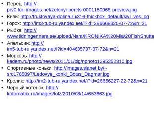 Перец: http://prv0.lori-images.net/zelenyi-perets-0001150968-preview.jpg Перец: