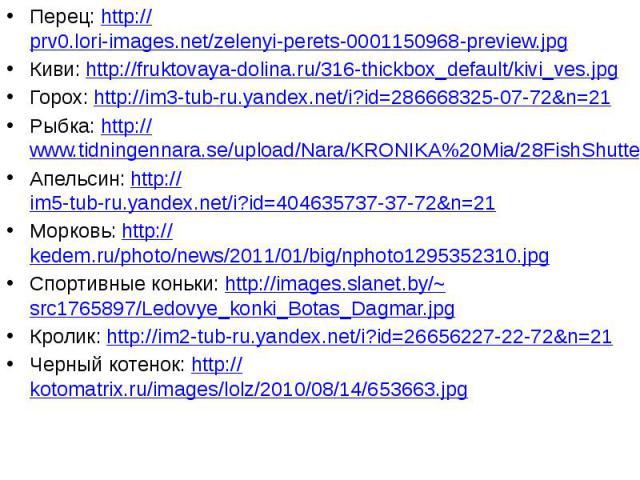 Перец: http://prv0.lori-images.net/zelenyi-perets-0001150968-preview.jpg Перец: http://prv0.lori-images.net/zelenyi-perets-0001150968-preview.jpg Киви: http://fruktovaya-dolina.ru/316-thickbox_default/kivi_ves.jpg Горох: http://im3-tub-ru.yandex.net…