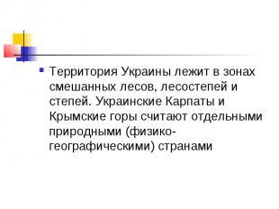 Территория Украины лежит в зонах смешанных лесов, лесостепей и степей. Украински