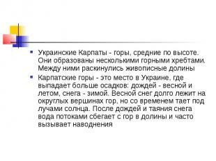 Украинские Карпаты - горы, средние по высоте. Они образованы несколькими горными