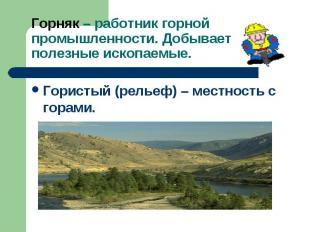 Гористый (рельеф) – местность с горами. Гористый (рельеф) – местность с горами.