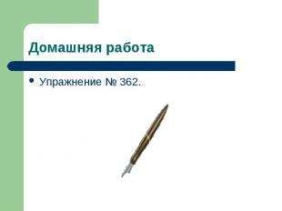 Упражнение № 362. Упражнение № 362.