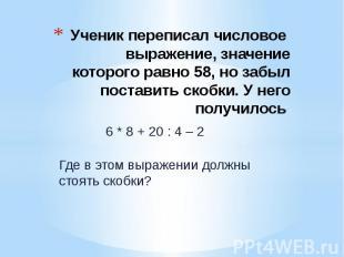 Ученик переписал числовое выражение, значение которого равно 58, но забыл постав