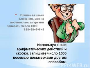Используя знаки арифметических действий и скобки, запишите число 1000 восемью во