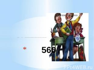 560 В записи: 5 5 5 5 поставьте между некоторыми цифрами знак сложения так, чтоб