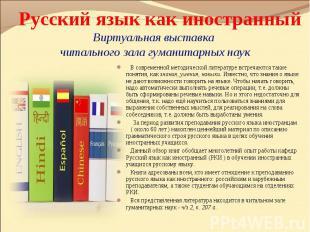 В современной методической литературе встречаются такие понятия, как знания, уме