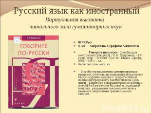 Ш13(Рус) Х128 Хавронина, Серафима Алексеевна Говорите по-русски : [пособие для и