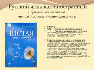 Ш13(Рус) Л262 Ласкарева, Елена Ромуальдовна Чистая грамматика : [для иностранцев