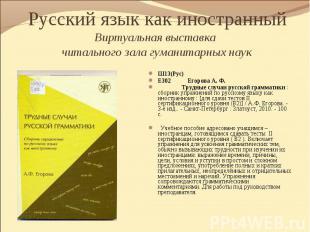 Ш13(Рус) Е302 Егорова А. Ф. Трудные случаи русской грамматики : сборник упражнен