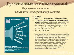 Ш13(Рус) Ш13(Рус) К614 Колосницына, Галина Васильевна Слушайте, повторяйте, пойт