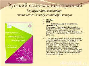 Ш13(Рус) Ш13(Рус) Б744 Богомолов, Андрей Николаевич, Петанова А.Ю. Приходите!..