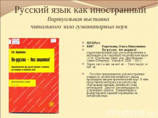 Ш13(Рус) К687 Короткова, Ольга Николаевна По-русски - без акцента! : корректиров
