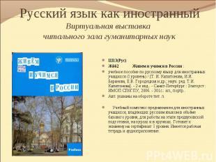Ш13(Рус) Ж662 Живем и учимся в России : учебное пособие по русскому языку для ин