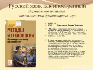 Ш13(Рус) К202 Капитонова, Тамара Ивановна Методы и технологии обучения русскому