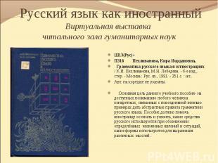 Ш13(Рус)+ П316 Пехливанова, Кира Иордановна, Грамматика русского языка в иллюстр