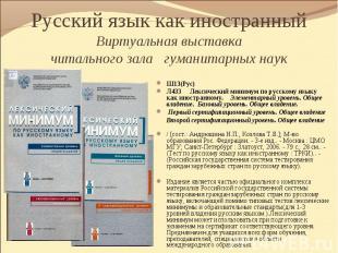 Ш13(Рус) Л433 Лексический минимум по русскому языку как иностранному. Элементарн