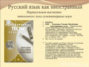 Ш13(Рус) Б209 Балыхина, Татьяна Михайловна Адаптационные тесты. Первый уровень о