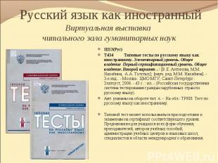Ш13(Рус) Ш13(Рус) Т434 Типовые тесты по русскому языку как иностранному. Элемент