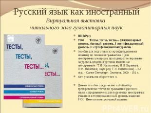 Ш13(Рус) Ш13(Рус) Т367 Тесты, тесты, тесты.... [Элементарный уровень, базовый ур