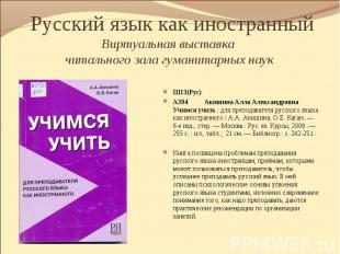 Ш13(Рус) А394 Акишина Алла Александровна Учимся учить : для преподавателя русско