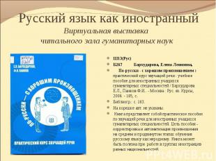 Ш13(Рус) Б267 Бархударова, Елена Леоновна, По-русски - с хорошим произношением :