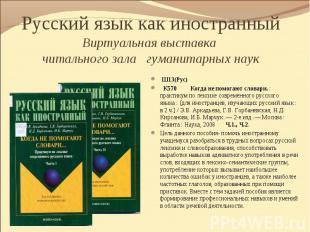 Ш13(Рус) К570 Когда не помогают словари. : практикум по лексике современного рус
