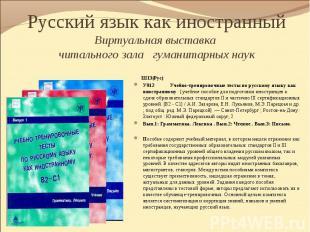 Ш13(Рус) У912 Учебно-тренировочные тесты по русскому языку как иностранному : [у