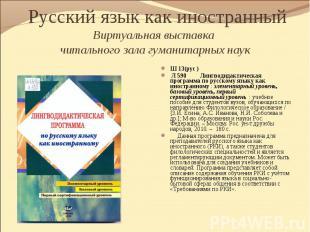 Ш 13(рус ) Л 590 Лингводидактическая программа по русскому языку как иностранном