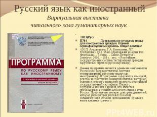 Ш13(Рус) П784 Программа по русскому языку для иностранных граждан.