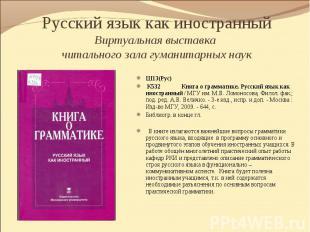 Ш13(Рус) К532 Книга о грамматике. Русский язык как иностранный / МГУ им. М.В. Ло