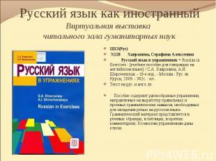 Ш13(Рус) Ш13(Рус) Х128 Хавронина, Серафима Алексеевна Русский язык в упражнениях
