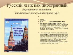Ш13(Рус) Б273 Баско, Нина Васильевна Изучаем русский, узнаём Росси