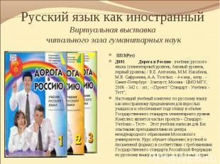 Ш13(Рус) Ш13(Рус) Д691 Дорога в Россию : учебник русского языка (элементарный ур
