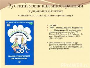 Ш13(Рус) М604 Миллер, Людмила Владимировна Жили-были... : 28 уроков русского язы