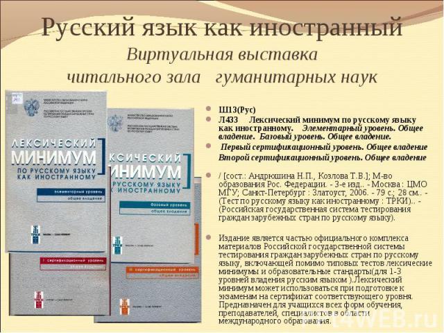 Ш13(Рус) Л433 Лексический минимум по русскому языку как иностранному. Элементарный уровень. Общее владение. Базовый уровень. Общее владение. Первый сертификационный уровень. Общее владение Второй сертификационный уровень. Общее владение / [сост.: Ан…