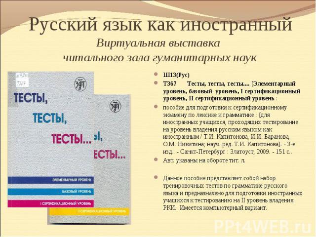Ш13(Рус) Ш13(Рус) Т367 Тесты, тесты, тесты.... [Элементарный уровень, базовый уровень, I сертификационный уровень, II сертификационный уровень : пособие для подготовки к сертификационному экзамену по лексике и грамматике : [для иностранных учащихся,…