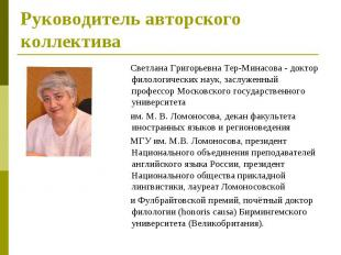 Руководитель авторского коллектива Светлана Григорьевна Тер-Минасова - доктор фи