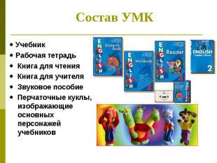 Состав УМК Учебник Рабочая тетрадь Книга для чтения &nbs